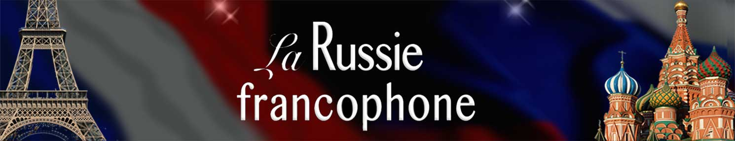 RUSSIE FRANCOPHONE / ФРАНКОЯЗЫЧНАЯ РОССИЯ